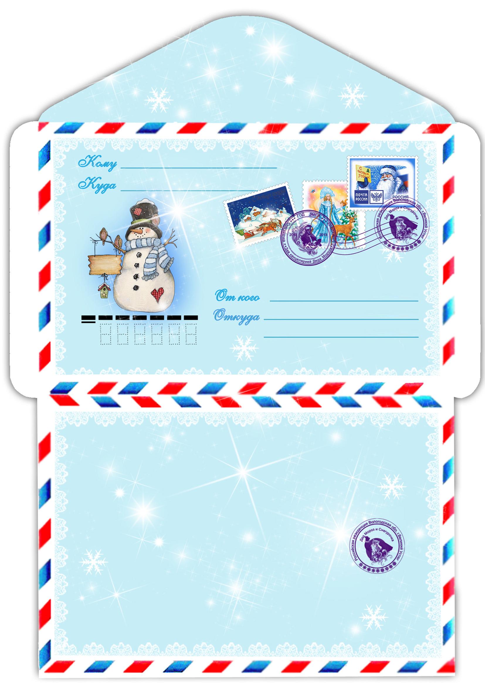 Как сделать письмо деду морозу и сделать конверт из