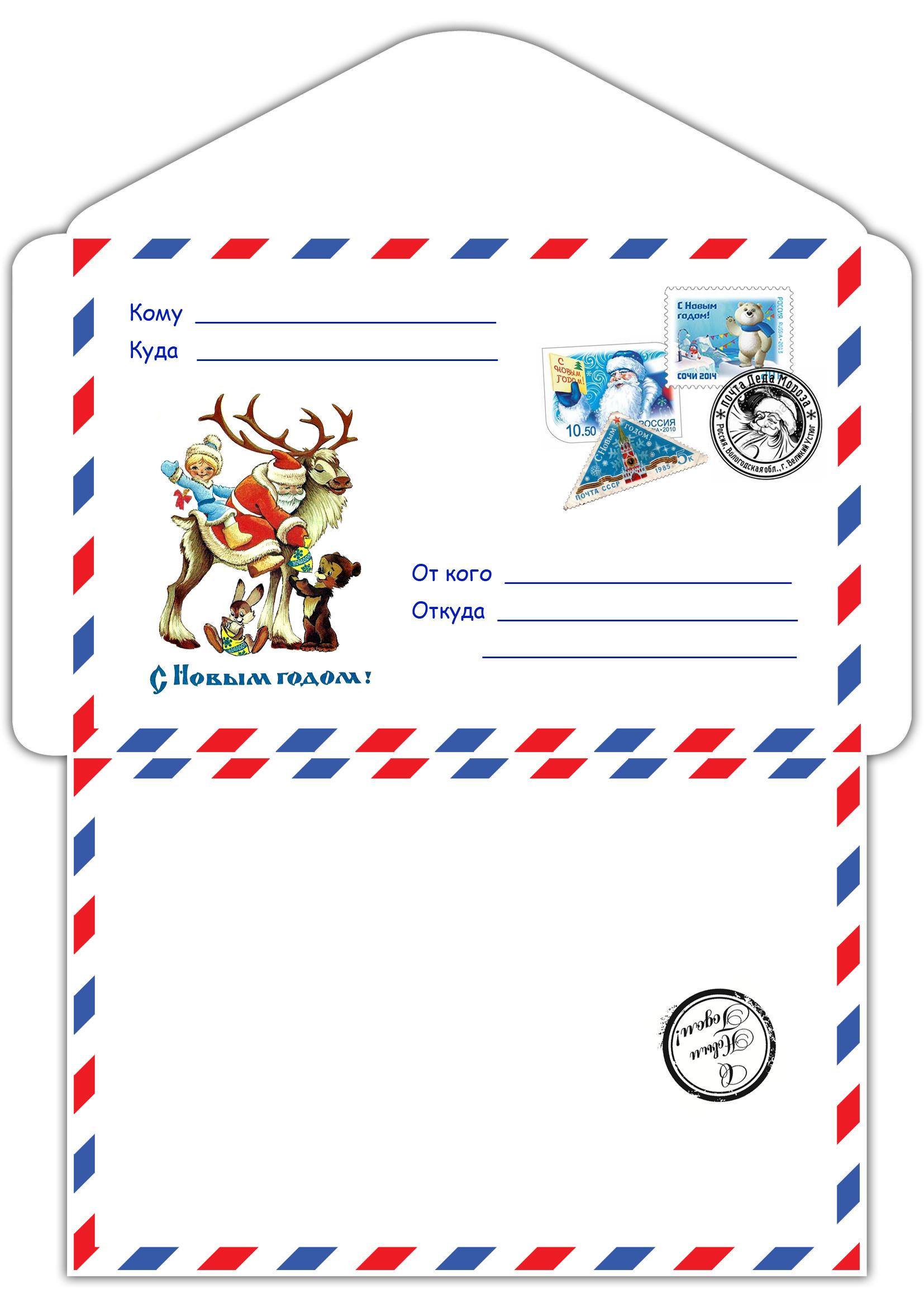Как сделать конверт из бумаги? Поделки из бумаги! 64
